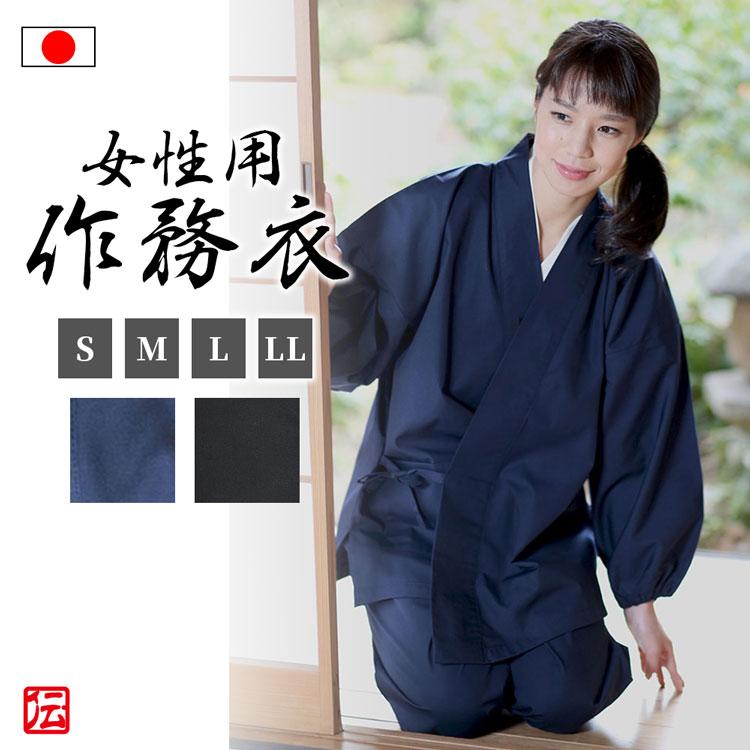 丈夫で着やすい女性用さむえ(濃紺・黒)(S-LL)作務衣 春服 秋服 通年用 和装 洋装 女性用 レディース 大人用