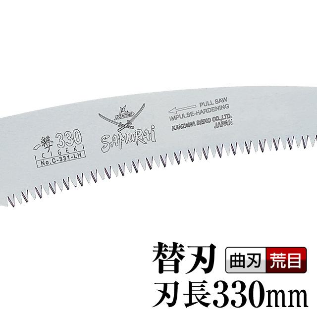 替刃 一撃 のこぎり 特価品コーナー☆ 格安 ノコギリ 鋸 刃長:330mm
