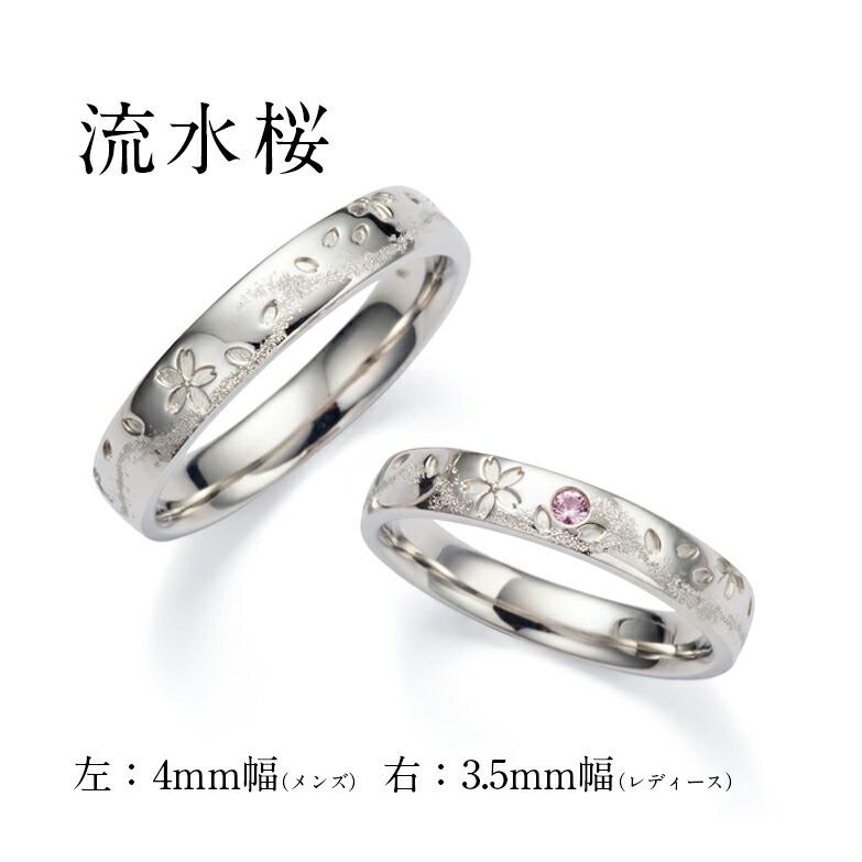 【侍丸】流水桜 Pt900 ペアリング メンズリング レディースリング プラチナ マリッジリング 結婚指輪 指輪 和風 和