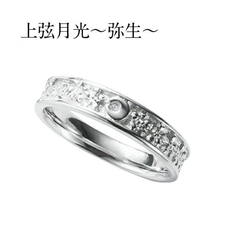 侍丸 上弦月光~弥生~ Pt900レディースリング プラチナ マリッジリング 結婚指輪 指輪 和風 和SpqGVzMLU