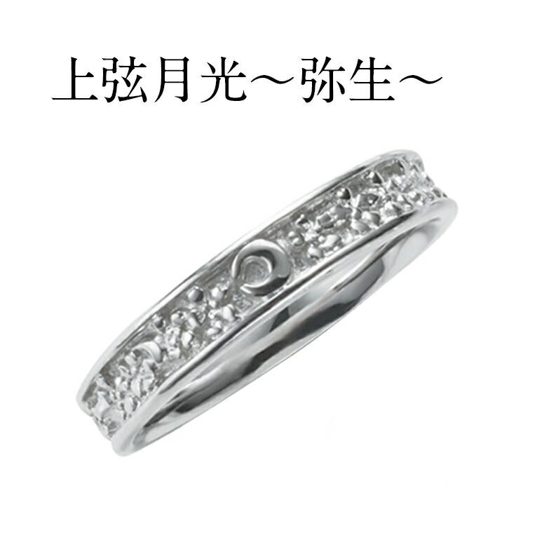 【侍丸】上弦月光~弥生~ Pt900メンズリング プラチナ マリッジリング 結婚指輪 指輪 和風 和