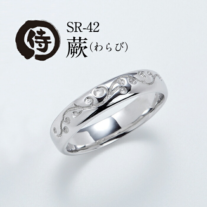 【守り輪】蕨(わらび) 18金ホワイトゴールド K18WG ペアリング メンズリング レディースリング マリッジリング 結婚指輪 指輪 和風 和