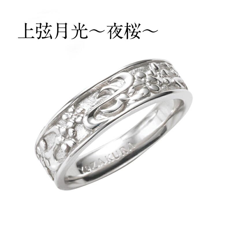 【侍丸】上弦月光~夜桜~ K18WGレディースリング 18金 ホワイトゴールド マリッジリング 結婚指輪 指輪 和風 和
