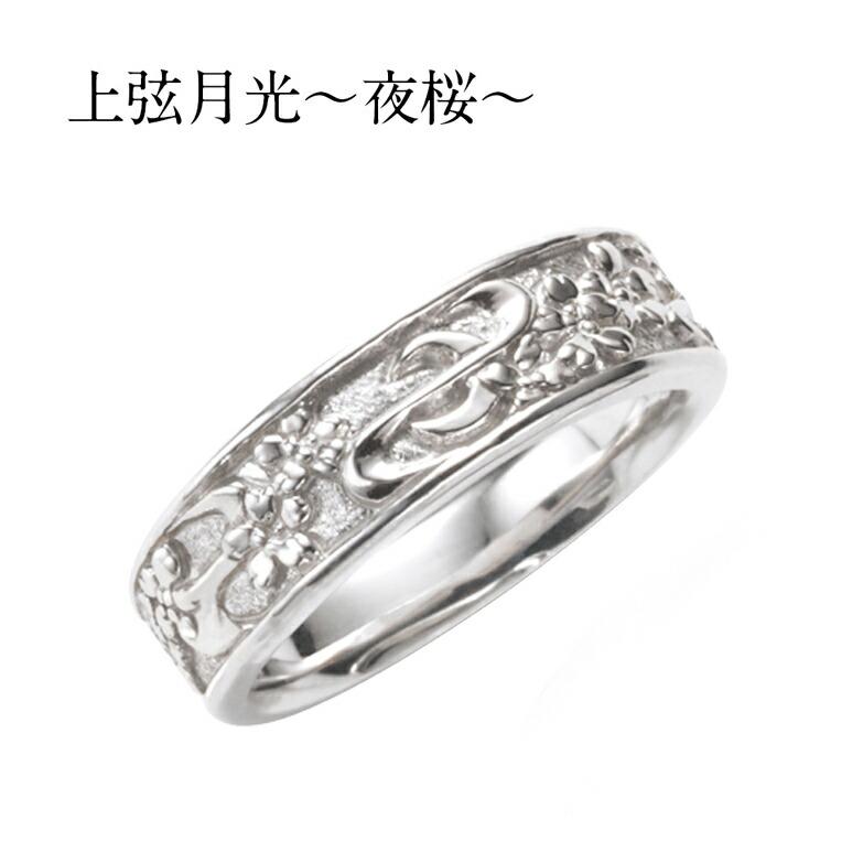 【侍丸】上弦月光~夜桜~ Pt900メンズリング プラチナ マリッジリング 結婚指輪 指輪 和風 和