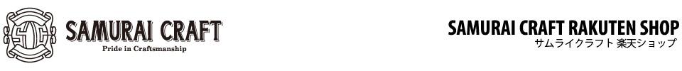 SAMURAI CRAFT サムライクラフト:ハンドメイド・一点ものレザーアイテムを製作してます。