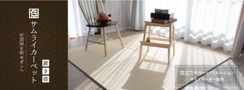 サムライカーペット:琉球畳の置き畳の製造直販店です