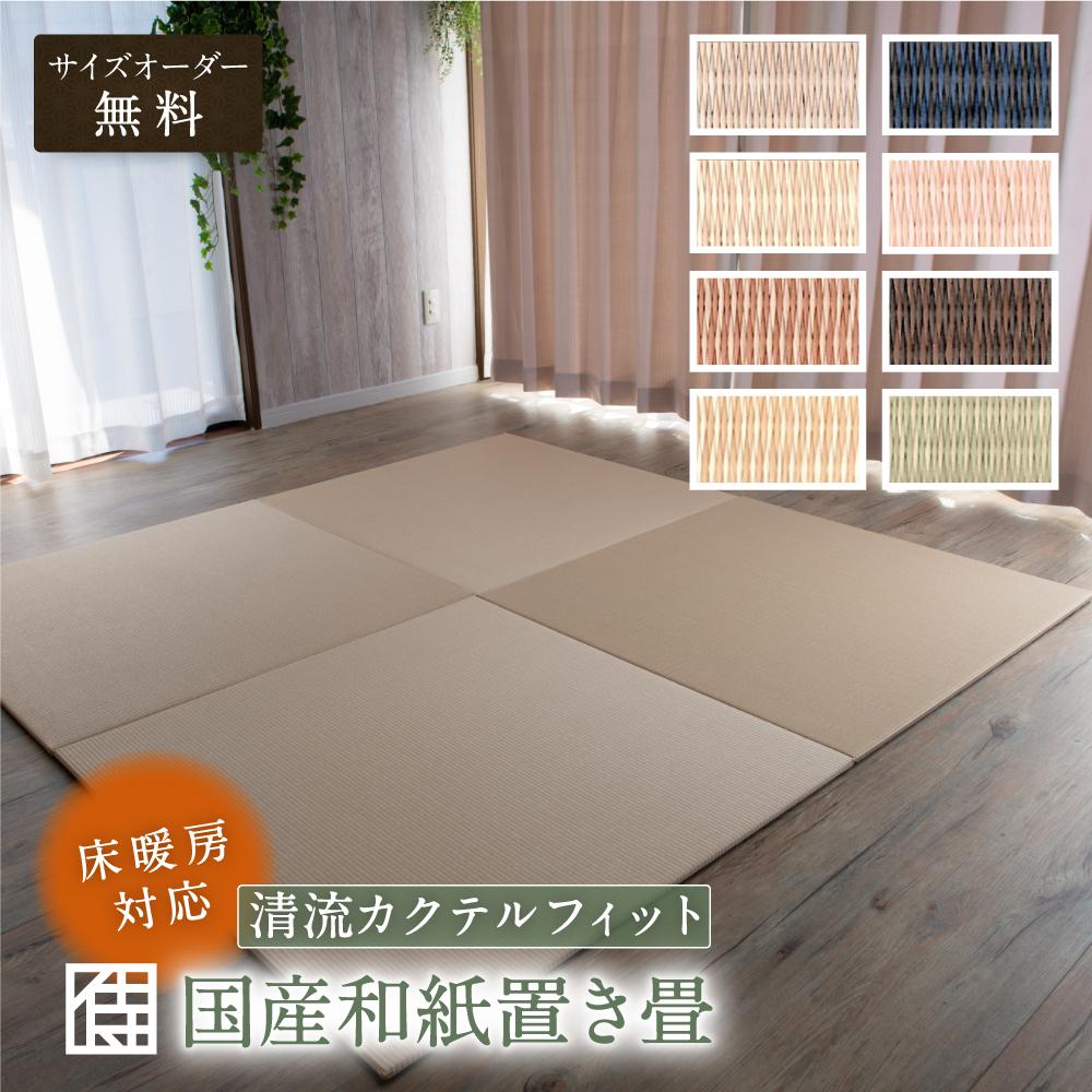丹波の小さな畳屋の職人が作る床暖房対応の置き畳 熱に反り返りにくい素材 イ草よりお手入れ簡単 色サンプル無料送付 丈夫で質感が良い 本格的な置き畳がお手頃 特別オーダーも格安 床暖房対応 国産和紙置き畳 清流カクテルフィット柄 サイズオーダー無料 60~90cmサイズ デザイン畳 カラー畳 ユニット畳 システム畳 人気の定番 赤ちゃんにも優しい 大注目 置き畳み 畳マット 琉球畳 6畳 ダイケン健やかおもて 送料別 送料無料 丈夫 海外発送可 日本製 全8色 半畳