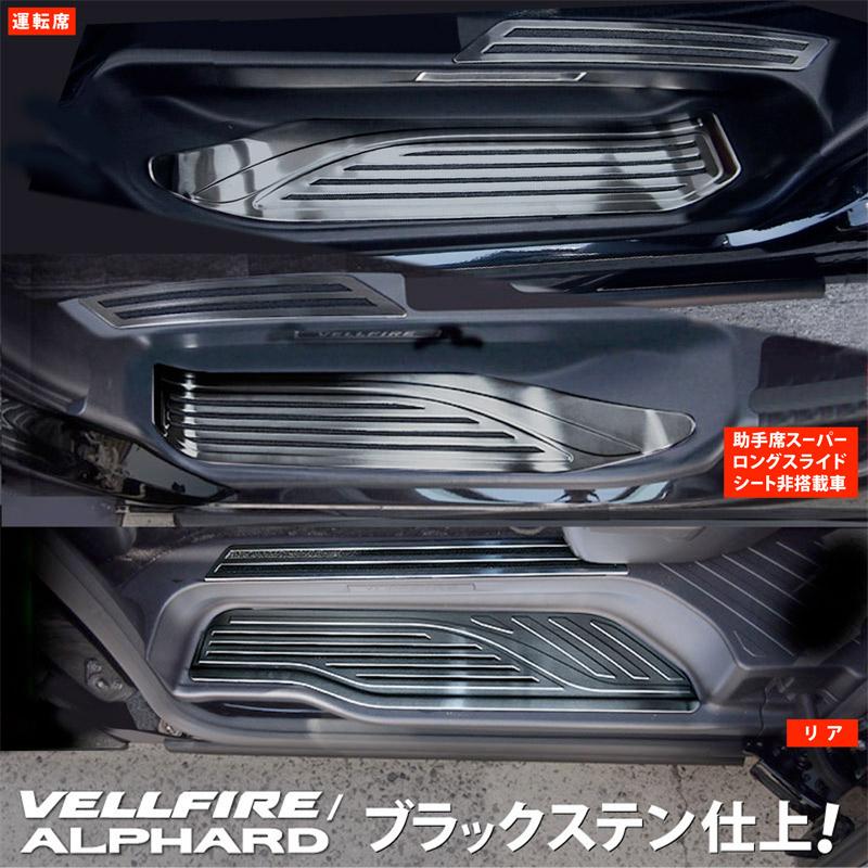 アルファード30系 ヴェルファイア30系 サイドステップガード ブラック 滑り止め付き 8P 内装パーツ 前期 後期対応【予約販売/11月中旬入荷予定】