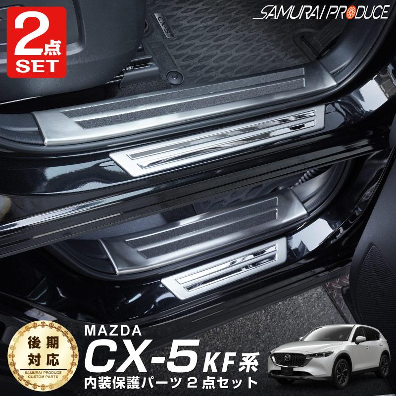【クーポン配布中】【セット割10%OFF】マツダ CX-5 KF サイドステップ内側&外側 スカッフプレート シルバー 滑り止め付き 内装保護パーツ 2点セット