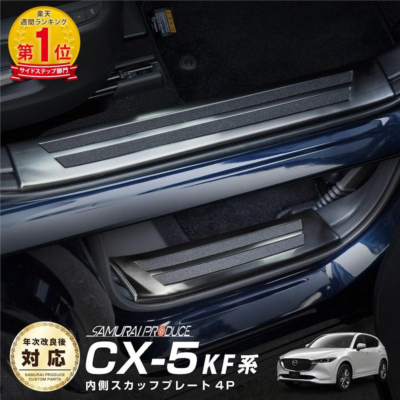 送料無料 マツダ cx-5 お得なキャンペーンを実施中 カスタムパーツ 新型 cx 5 アクセサリー MAZDA CX5 KF系 内装 インテリア 保護 カバー 耐久性に優れたステンレス製で安心 KF キッキングプレート サイドステップ内側 ガード 予約販売 ドレスアップ 滑り止め付き 4P CX-5 予約 スカッフプレート 傷が付きやすい部分をしっかりガード サイドシル ガーニッシュ ブラックヘアライン