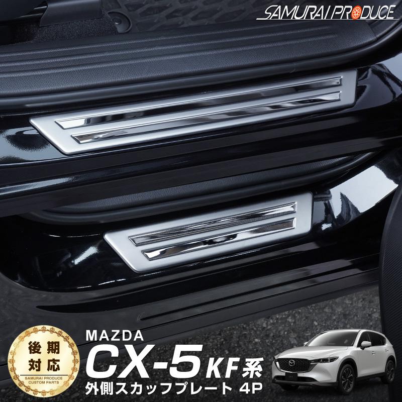 マツダ CX-5 KF スカッフプレート サイドステップ外側 シルバー×鏡面仕上げ 4P