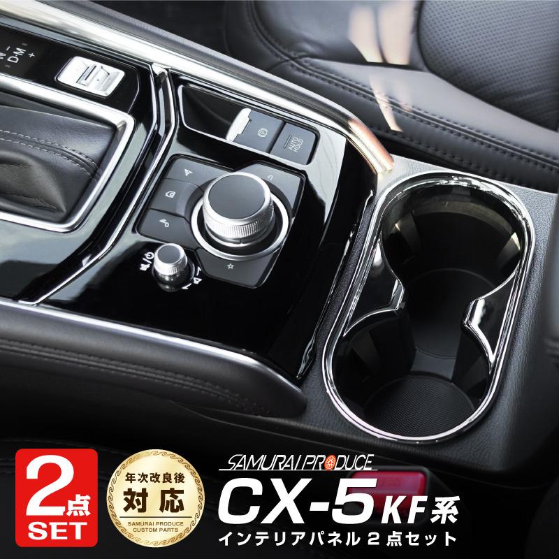 【セット割10%OFF】マツダ CX-5 CX5 KF フロント AVスイッチベースパネル ピアノブラック & ドリンクホルダーカバー メッキ 内装パーツ 2点セット