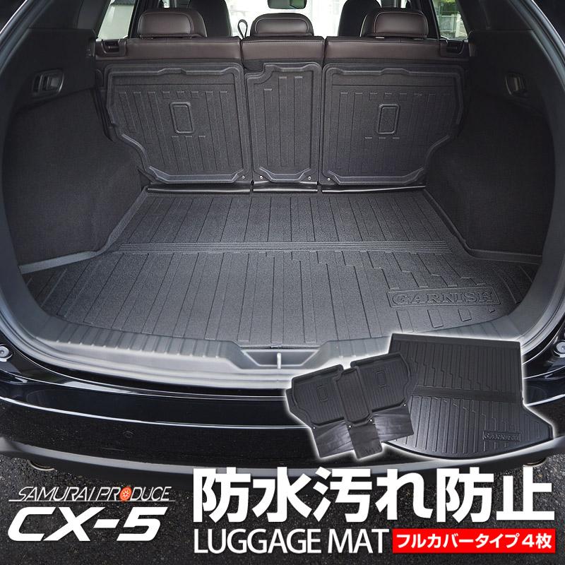 【500円OFFクーポン配布中】マツダ CX-5 CX5 KF ラゲッジマット フルカバーセット ラバータイプ 4P【予約販売/2月上旬入荷予定】