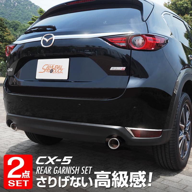【セット割10%OFF】マツダ CX-5 CX5 KF リアゲート エンブレム周り & リアリフレクター ガーニッシュ 外装メッキパーツ 2点セット