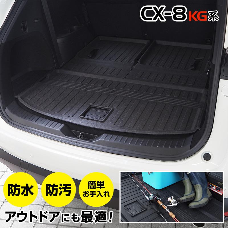 【1,000円OFFクーポン】マツダ CX-8 CX8 KG系 ラゲッジトレイ 5P ラバータイプ