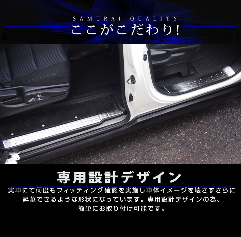 Esquire HYBRID Gi / HYBRID Xi/Gi/Xi Toyota front / rear scuff plate 4 p kicking plate stainless steel interior parts inner cover scuff Board scuff guard side step side door Board protection TOYOTA ESQUIRE
