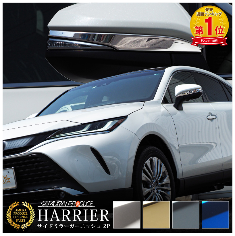 Harrier ZSU60W ZSU65W60 series Toyota door mirrors and wing mirrors under part Miller garnish garnish 2 p mirror finish stainless steel material exterior custom side design exterior TOYOTA HARRIER H.H private parts at the bottom.