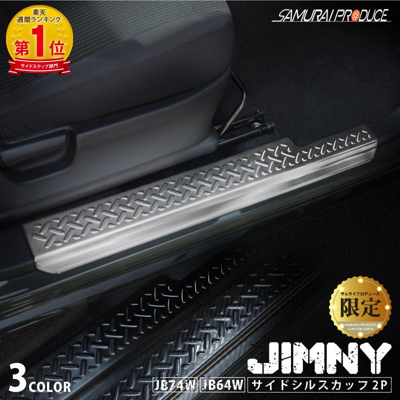新型ジムニー JB64 ジムニーシエラ JB74 サイドシルスカッフ 縞鋼板柄 左右セット 2P