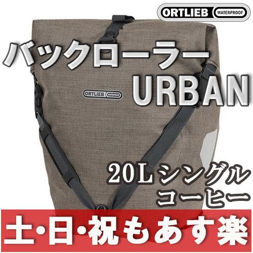 【返品保証】 オルトリーブ バックローラー URBAN アーバン QL2.1 ORTLIEB coffee 20L シングル フロント サイドバッグ  ロードバイク MTB 【あす楽】