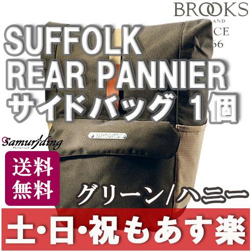 【返品保証】 ブルックス Brooks リア パニア SUFFOLK REAR PANNIER グリーン/ハニー サイドバッグ 1個 ロードバイク MTB ミニベロ 送料無料 【あす楽】
