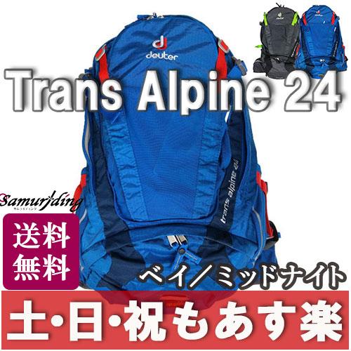 【返品保証】リュックサック Deuter ドイター Trans Alpine 24 バックパック トランスアルパイン ベイ/ミッドナイト ロードバイク MTB ピスト 送料無料 【あす楽】