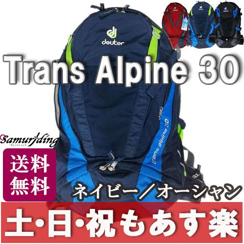 【返品保証】リュックサック Deuter ドイター Trans Alpine 30 バックパック トランスアルパイン メイビー/オーシャン ロードバイク MTB ピスト 送料無料 【あす楽】