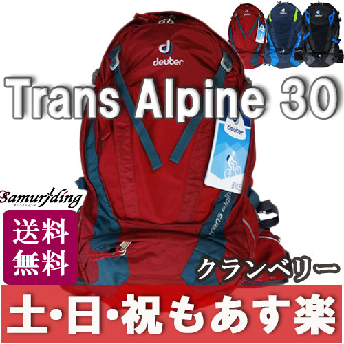 【返品保証】リュックサック Deuter ドイター Trans Alpine 30 バックパック トランスアルパイン クランベリー ロードバイク MTB ピスト 送料無料 【あす楽】