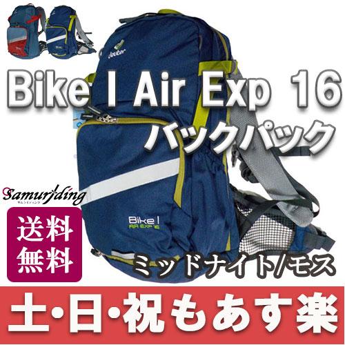 【返品保証】リュックサック Deuter ドイター BIKE I AIR EXP 16 バックパック ミッドナイト/モス ロードバイク MTB ピスト 送料無料 【あす楽】