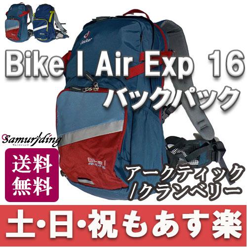 【返品保証】リュックサック Deuter ドイター BIKE I AIR EXP 16 バックパック アークティック/クランベリー ロードバイク MTB ピスト 送料無料 【あす楽】