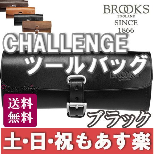 【返品保証】 ブルックス サドル Brooks CHALLENGE サドル ツール バッグ サドルバッグ ブラック 送料無料 【あす楽】