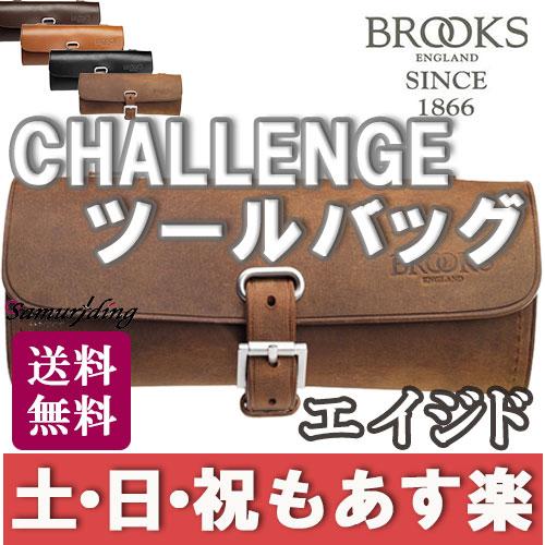 【返品保証】 ブルックス サドル Brooks CHALLENGE サドル ツール バッグ サドルバッグ エイジド 送料無料 【あす楽】