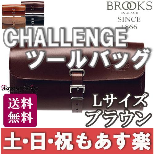 【返品保証】 ブルックス サドル Brooks CHALLENGE LARGE サドル ツール バッグ サドルバッグ ブラウン 送料無料 【あす楽】