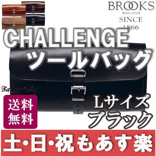 【返品保証】 ブルックス サドル Brooks CHALLENGE LARGE サドル ツール バッグ サドルバッグ ブラック 送料無料 【あす楽】