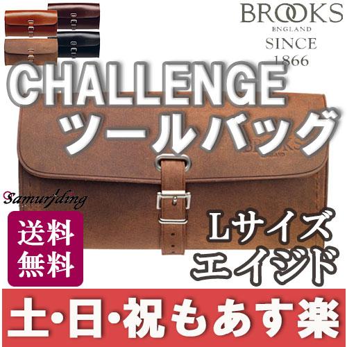 【返品保証】 ブルックス サドル Brooks CHALLENGE LARGE サドル ツール バッグ サドルバッグ エイジド 送料無料 【あす楽】