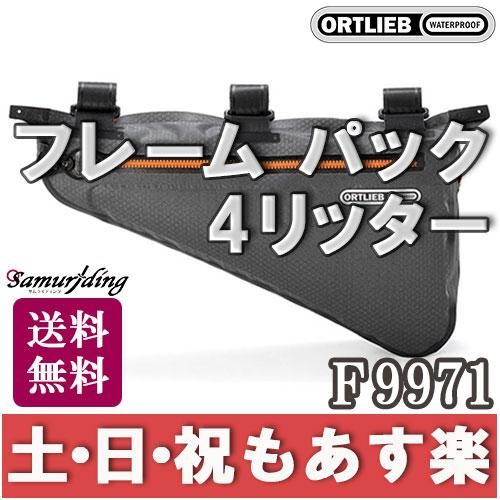 【返品保証】 オルトリーブ フレーム パック F9971 サイズ M 4L ORTLIEB バッグ ロードバイク MTB スレート 送料無料 【あす楽】