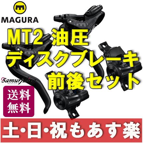 【返品保証】 Magura マグラ MT2 油圧 ディスクブレーキ 前後セット MTB 送料無料【あす楽】
