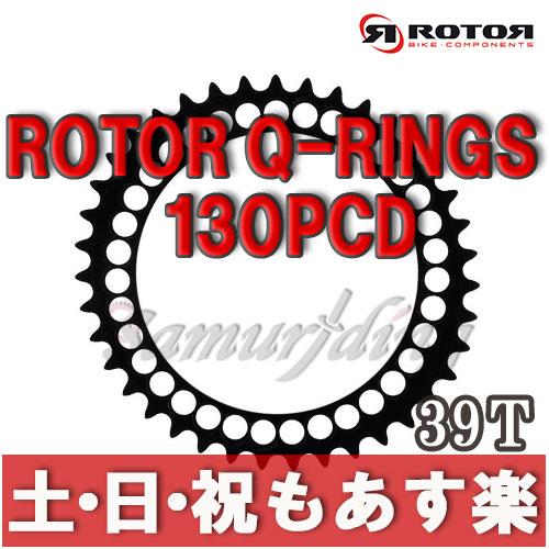 【返品保証】 Rotor Q-RINGS ローター PCD 130 ROAD 39T インナーチェーリング ロードバイク 【あす楽】