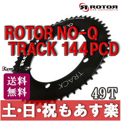 【返品保証】 Rotor ローター NO-Q PCD 144 Track 1/8 チェーリング 49T ピスト トラック 送料無料 【あす楽】
