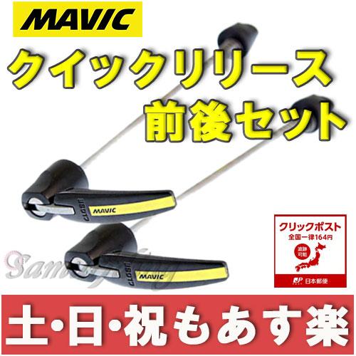 【返品保証】MAVIC マビック クイックリリース 前後セット スキュワー ロードバイク【クリックポスト164円】【あす楽】