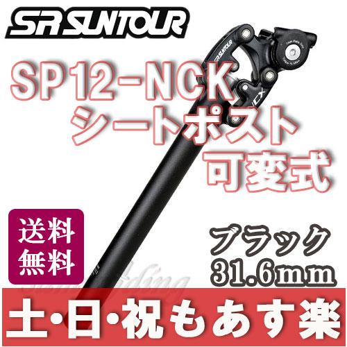 【返品保証】SR SUNTOUR サンツアー シートポスト SP12-NCX ブラック/31.6mm サスペンション 可変式 ロードバイク MTB ピスト ミニベロ 送料無料【あす楽】