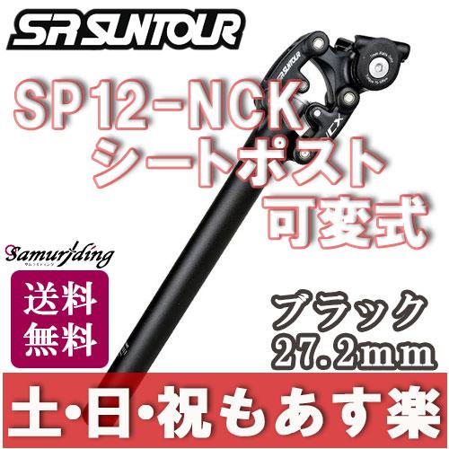 【返品保証】SR SUNTOUR サンツアー シートポスト SP12-NCX ブラック/27.2mm サスペンション 可変式 ロードバイク MTB ピスト ミニベロ 送料無料【あす楽】