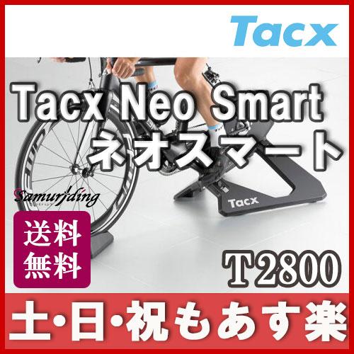 【返品保証】 Tacx タックス Neo Smart ネオスマート T2800 ロードバイク マウンテンバイク ピスト トレーニング 送料無料 【あす楽】