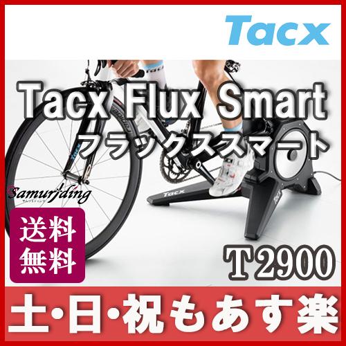 【返品保証】 Tacx タックス Flux Smart フラックススマート T2900 ロードバイク マウンテンバイク ピスト トレーニング 送料無料 【あす楽】