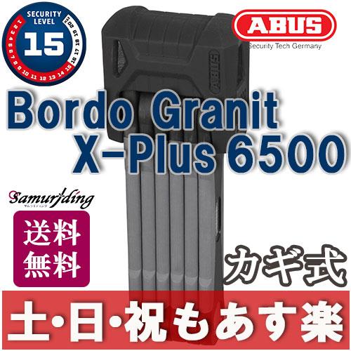 【激安セール】 【返品保証】 ABUS BORDO Granit X-Plus 6500 アブス ブレード ロック ブラック 送料無料 【あす楽】, BESTDO ae949eca