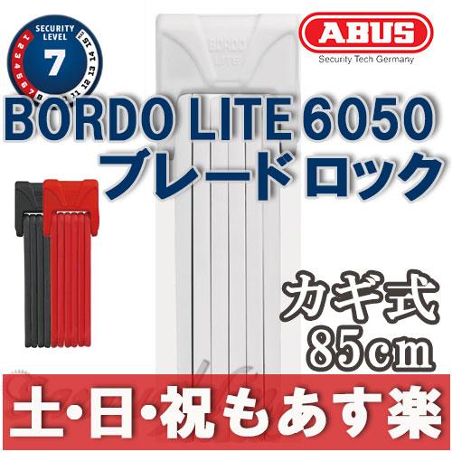【返品保証】 ABUS BORDO LITE 6050 アブス ブレード ロック ホワイト 【あす楽】