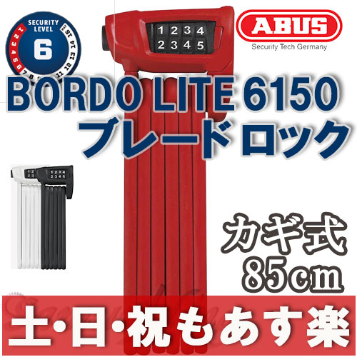 【返品保証】 ABUS BORDO COMBO LITE 6150 アブス ブレード ロック レッド 送料無料 【あす楽】