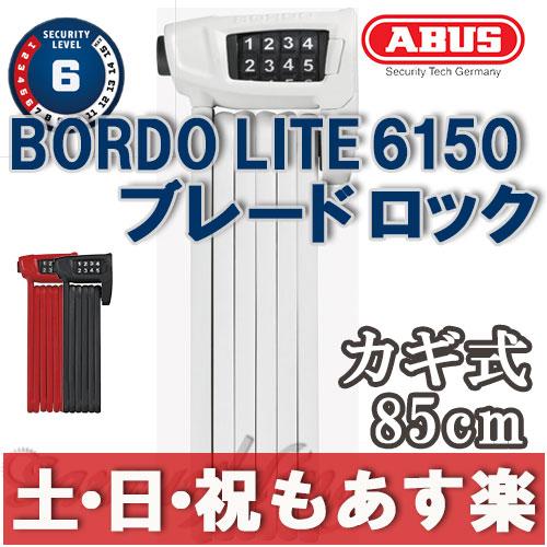 【返品保証】 ABUS BORDO COMBO LITE 6150 アブス ブレード ロック ホワイト 送料無料 【あす楽】