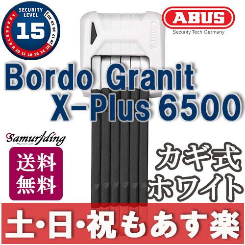 【返品保証】 ABUS BORDO Granit X-Plus 6500 アブス ブレード ロック ホワイト 送料無料 【あす楽】