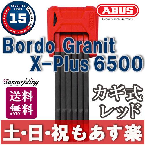 【返品保証】 ABUS BORDO Granit X-Plus 6500 アブス ブレード ロック レッド 送料無料 【あす楽】