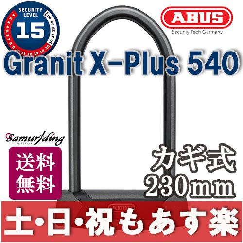 【返品保証】 ABUS X-Plus 540 アブス 230mm U字 ロック 送料無料 【あす楽】